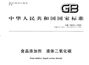 Standard for liquid CO2 of food grade(GB10621-2006)