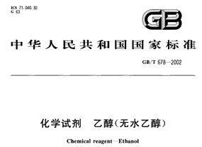 Standard of absolute ethanol (GB/T678——2002)